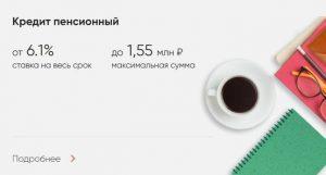 Быстро оформить выгодный потребительский кредит пенсионеру в Москве поможет СКБ-Банк