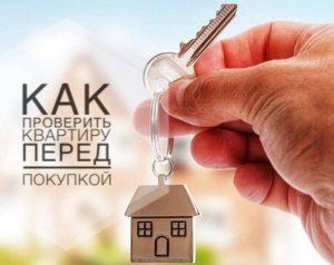 Зачем проверять юридическую чистоту недвижимости перед покупкой?